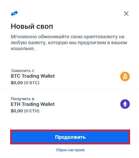 Обмен валют внутри Blockchain Wallet