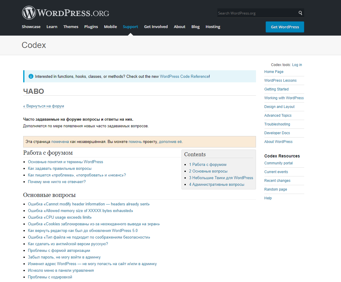 ЧАВО WordPress
