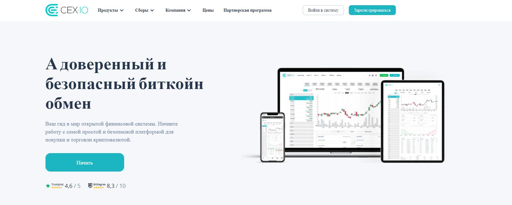Сайт Cex.io
