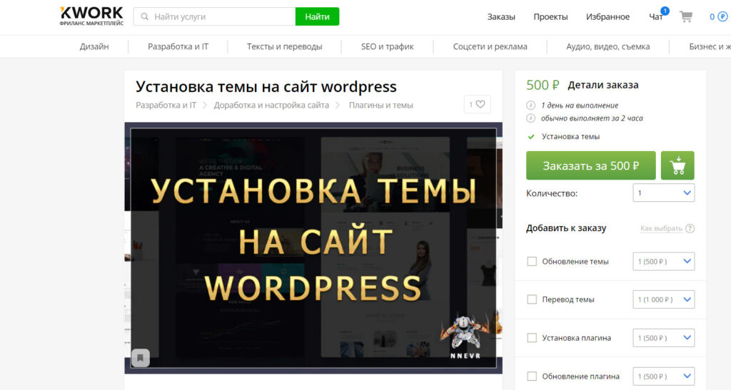 Тема для сайта WordPress бесплатно