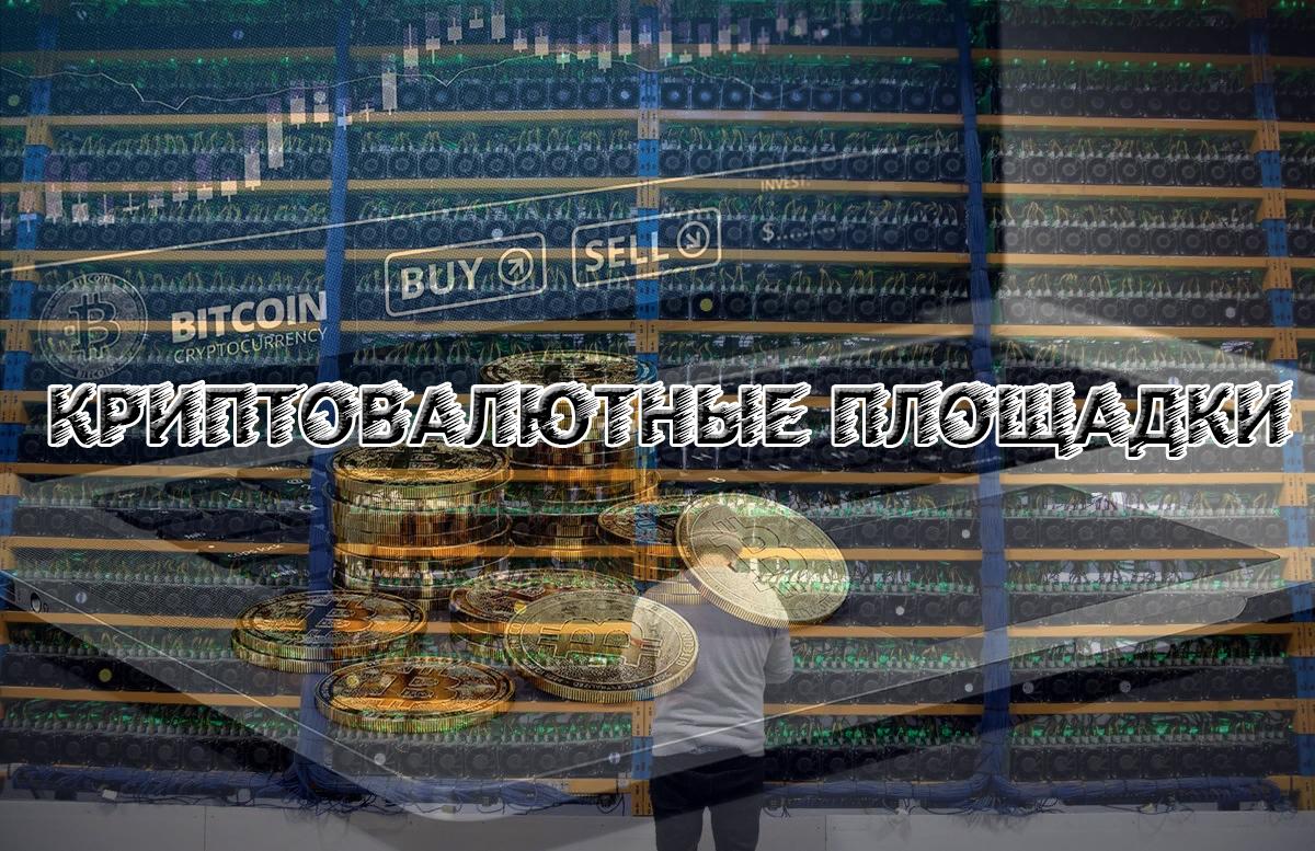 Что такое криптовалюта своими словами