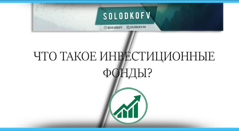 Инвестиционные фонды - что это такое?