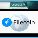 Криптовалюта Filecoin (FIL)
