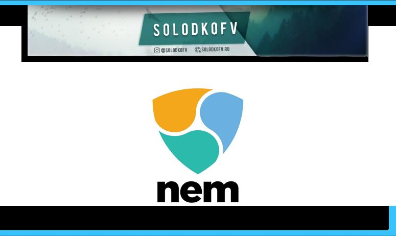 Криптовалюта NEM (XEM)