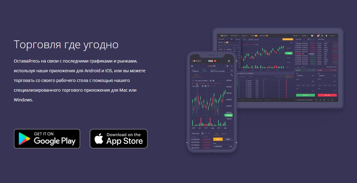 Мобильное приложение Coinsbit