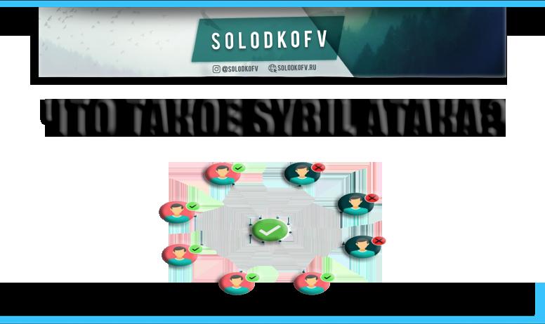 Что такое Sybil Атака