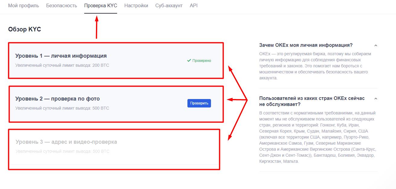 Подробная инструкция работы Okex